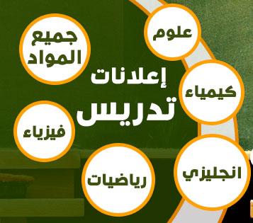 إعلانات مدرسين خصوصي في الكويت ،فيزياء كيمياء رياضيات إنجليزي جميع المواد