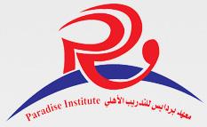 معهد براديس للتدريب الأهلي Paradise Training Institute