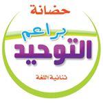 حضانة براعم التوحيد ثنائية اللغة عبد الله المبارك