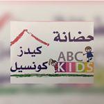 حضانة كيدز كونسيل سعدالعبدالله