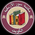 مكتبة سور الأزبكية بالكويت