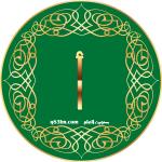 الحروف العربية الأبجدية
