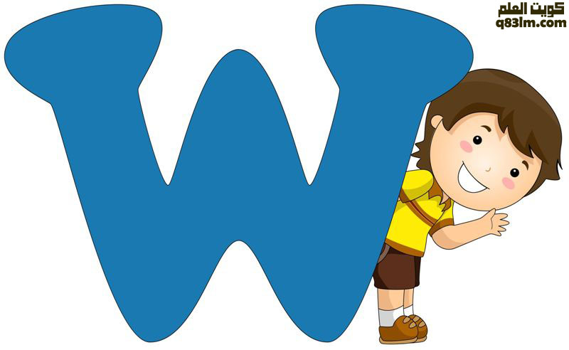 The letter WLetter W Clipart