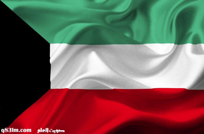 علم الكويت 51   كويت العلم - بطاقات و كروت شكر و تهنئة و ...
