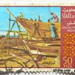 طابع بريد كويتي عن صناعة السفن