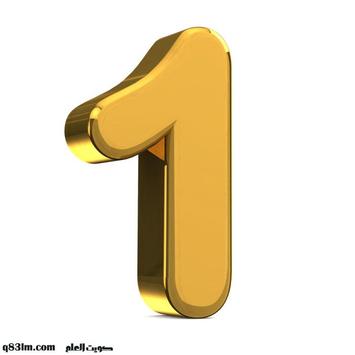 The Number 1 | كويت العلم - بطاقات و كروت شكر و تهنئة و معايدة