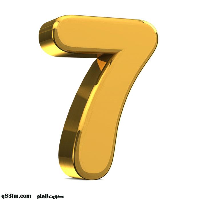 بطاقة الرقم The Number 7